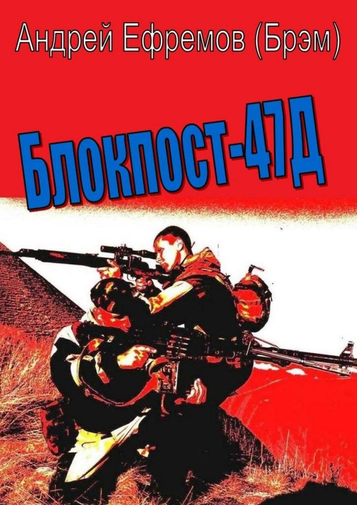 Блокпост-47Д