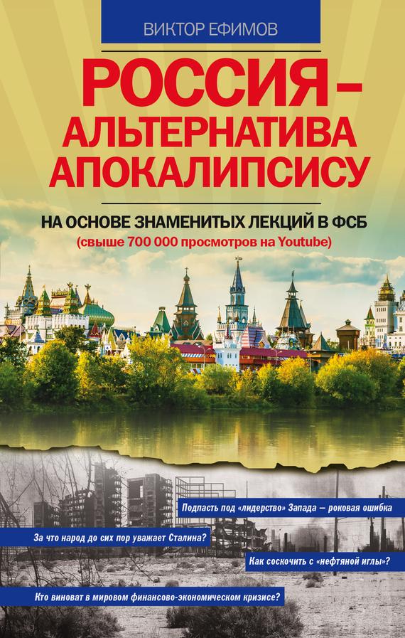 Россия – альтернатива апокалипсису