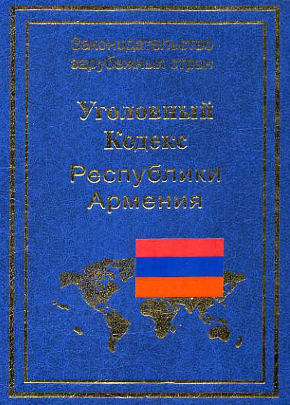 Уголовный кодекс Республики Армения