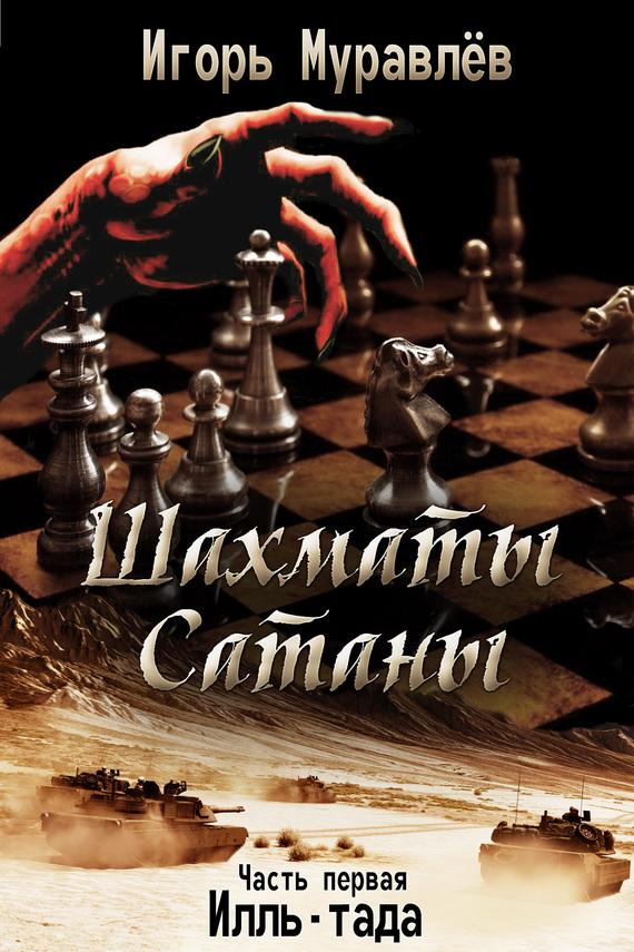 Шахматы Сатаны. Часть первая. Илль-тада