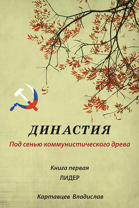 Династия. Под сенью коммунистического древа. Книга первая. Лидер