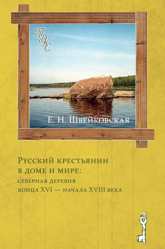 Русский крестьянин в доме и мире: северная деревня конца XVI – начала XVIII века