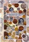 Ярослав Адрианов. Русские монеты 1700 - 2000 годов. Исторический обзор и каталог