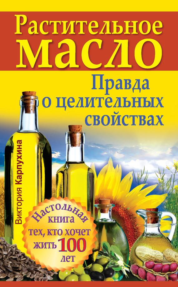 Растительное масло. Правда о целительных свойствах