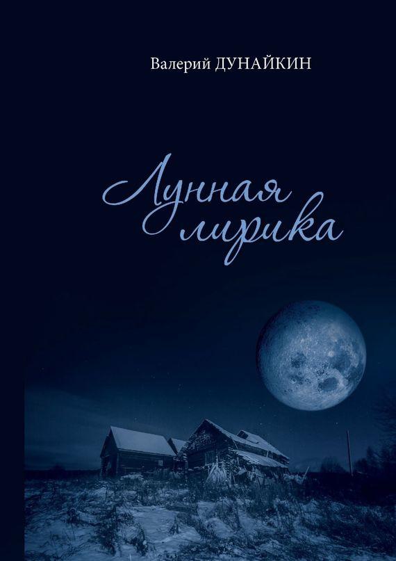 Лунная лирика