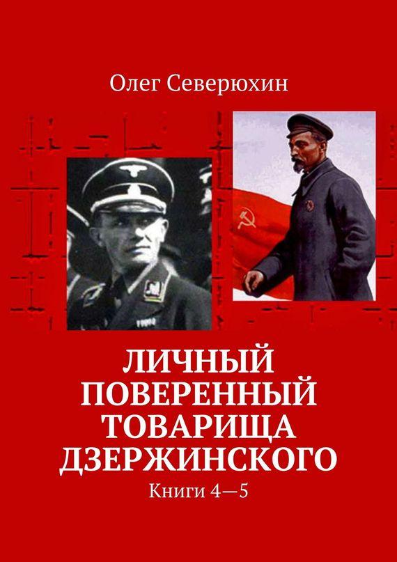Личный поверенный товарища Дзержинского. Книги 4-5