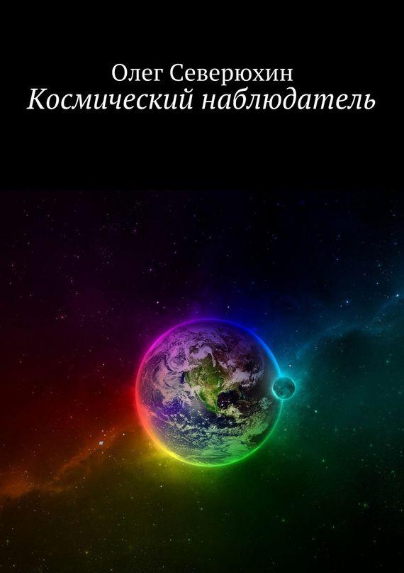 Космический наблюдатель