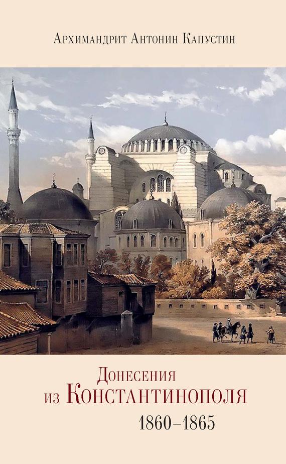 Донесения из Константинополя. 1860–1865