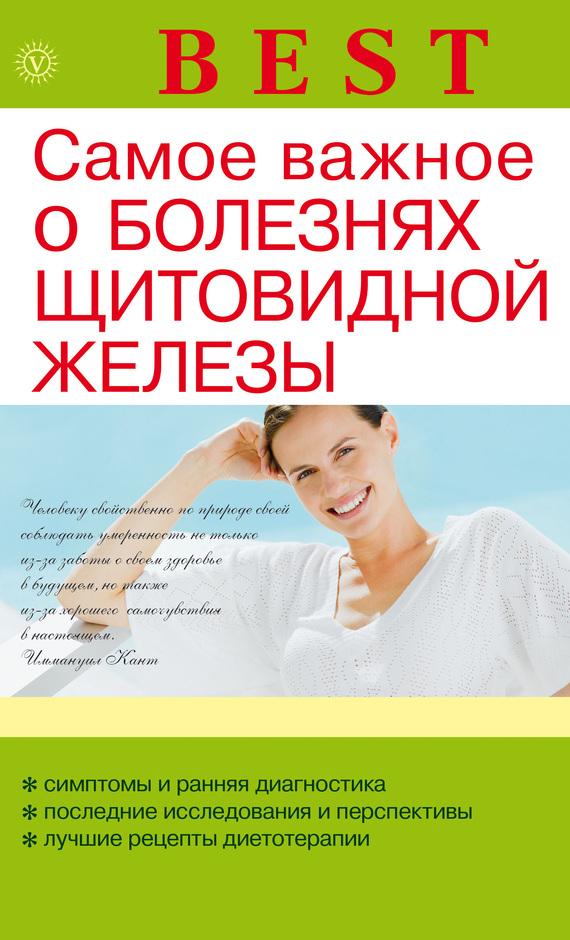 Самое важное о болезнях щитовидной железы