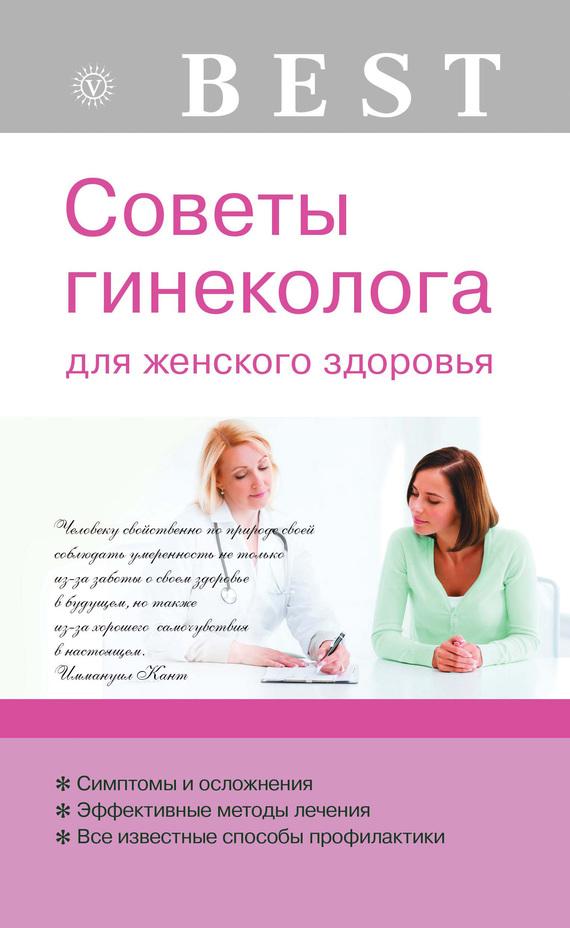 Советы гинеколога для женского здоровья