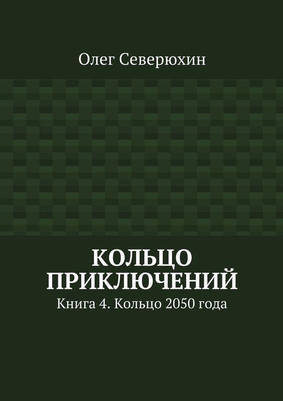 Кольцо приключений. Книга 4. Кольцо 2050 года