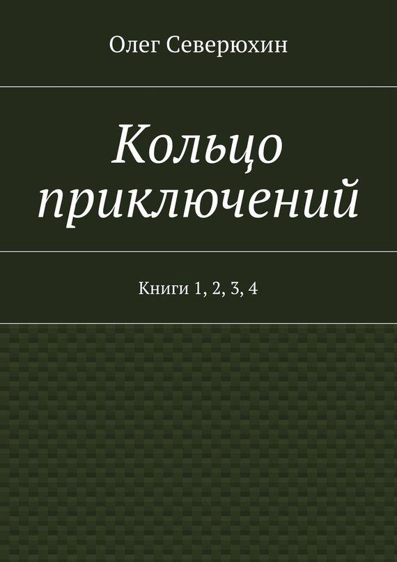 Кольцо приключений. Книги 1, 2, 3, 4