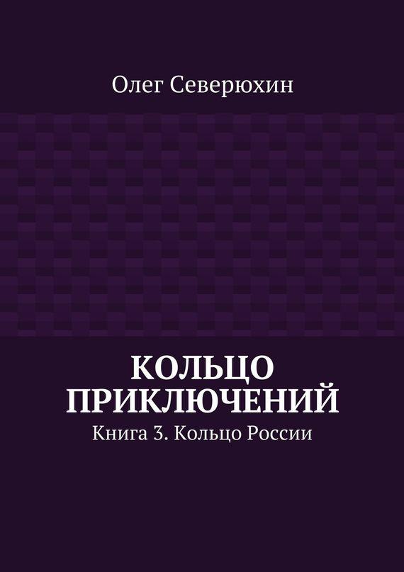 Кольцо приключений. Книга 3. Кольцо России