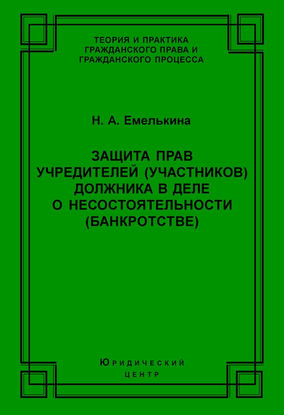 Защита прав учредителей (участников) должника в деле о несостоятельности (банкротстве)