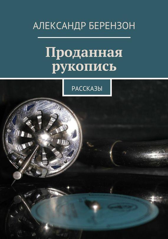 Проданная рукопись