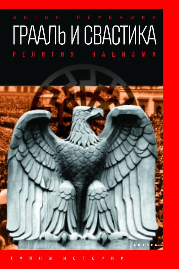 Грааль и свастика. Религия нацизма