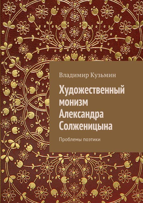 Художественный монизм Александра Солженицына