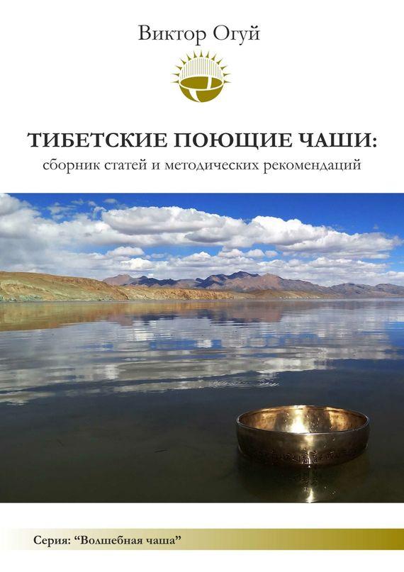 Тибетские поющие чаши: сборник статей и методических рекомендаций
