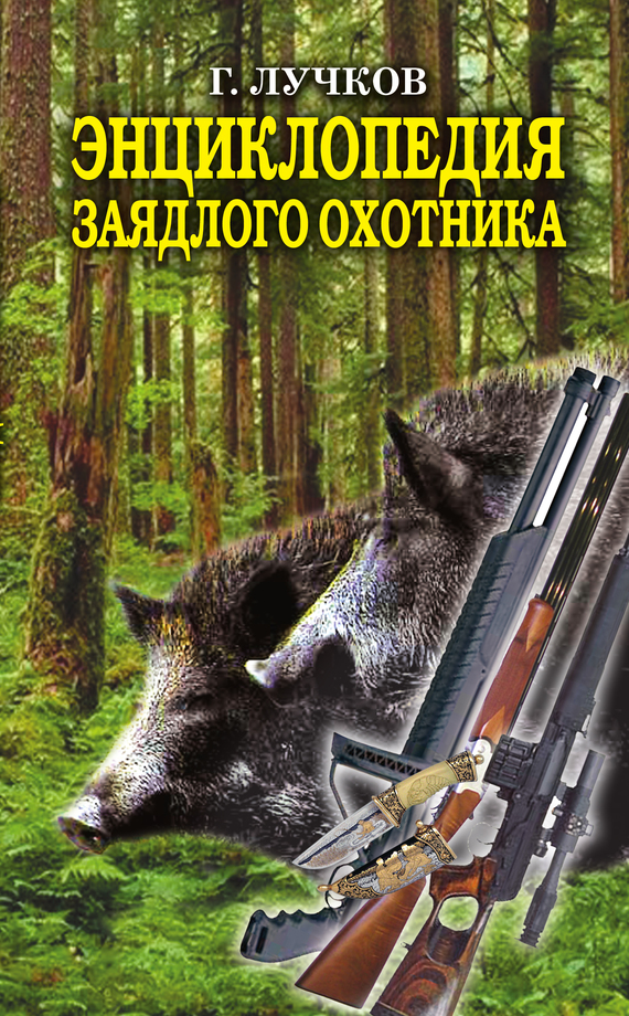 Энциклопедия заядлого охотника. 500 секретов мужского удовольствия