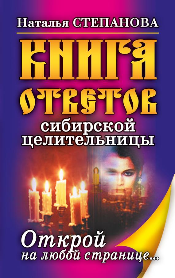 Книга ответов сибирской целительницы. Открой на любой странице…