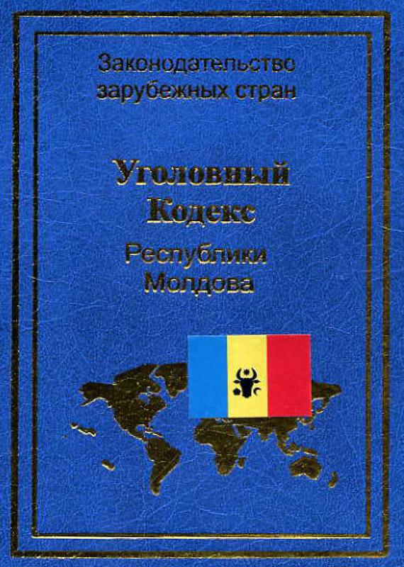 Уголовный кодекс Республики Молдова
