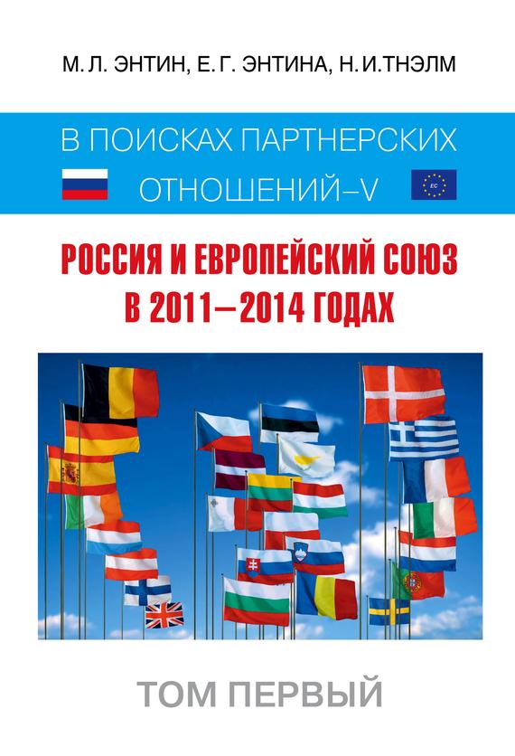 Россия и Европейский Союз в 2011–2014 годах. В поисках партнёрских отношений V. Том 1