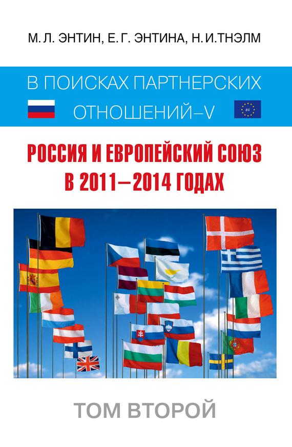 Россия и Европейский Союз в 2011–2014 годах. В поисках партнёрских отношений V. Том 2