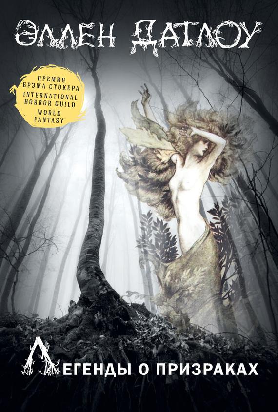 Легенды о призраках (сборник)