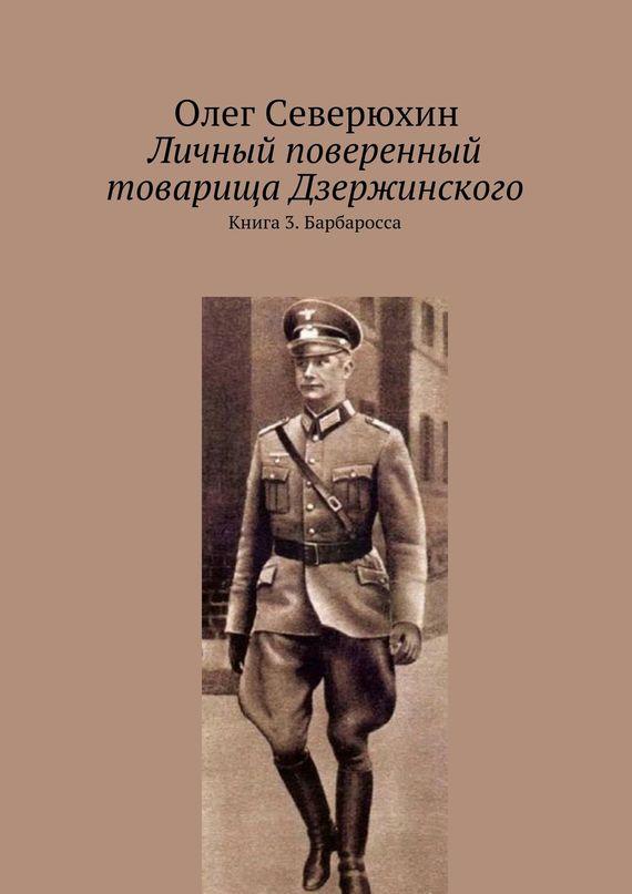 Личный поверенный товарища Дзержинского. Книга 3. Барбаросса