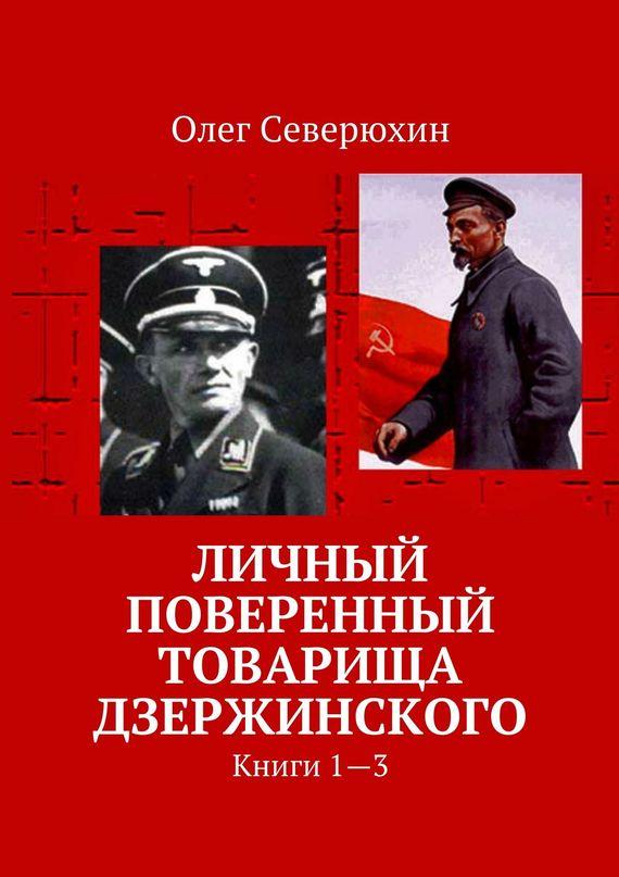 Личный поверенный товарища Дзержинского. Книги 1-3