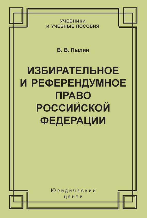 Избирательное и референдумное право Российской Федерации