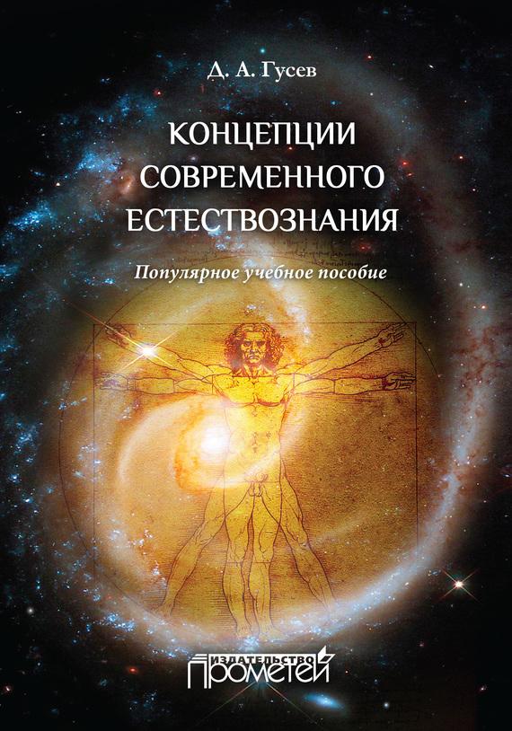 Концепции современного естествознания. Популярное учебное пособие