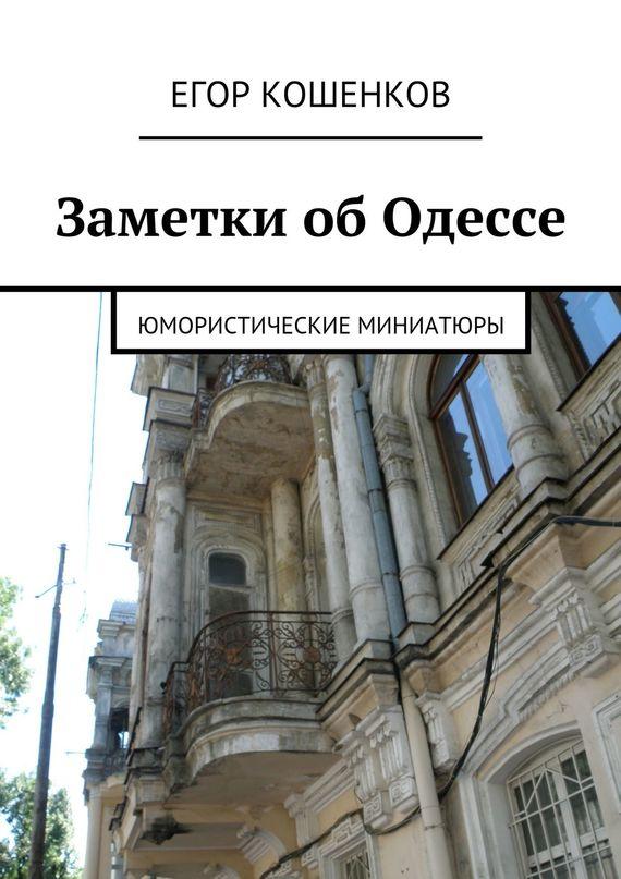 Заметки об Одессе