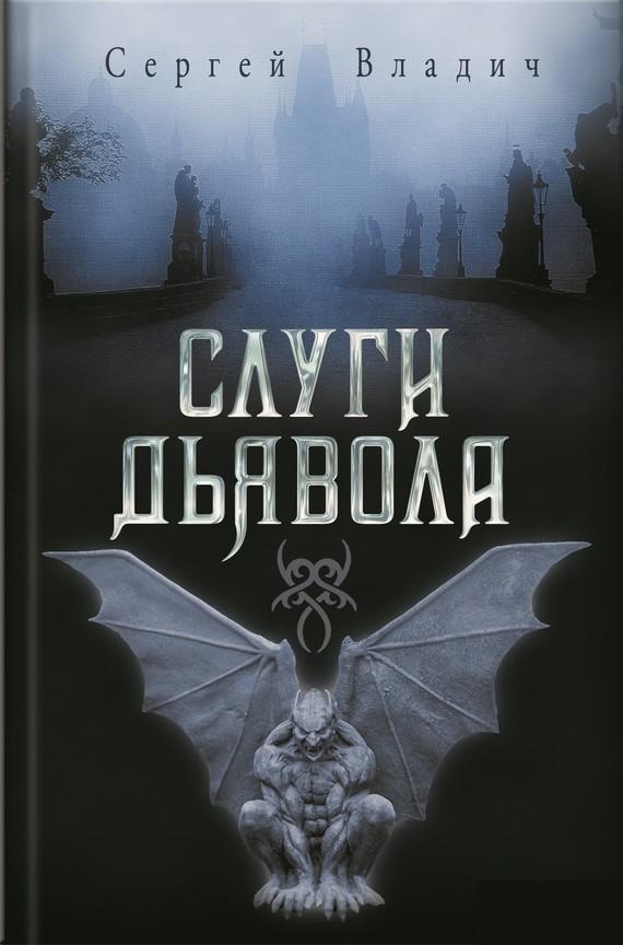 Слуги дьявола (сборник)