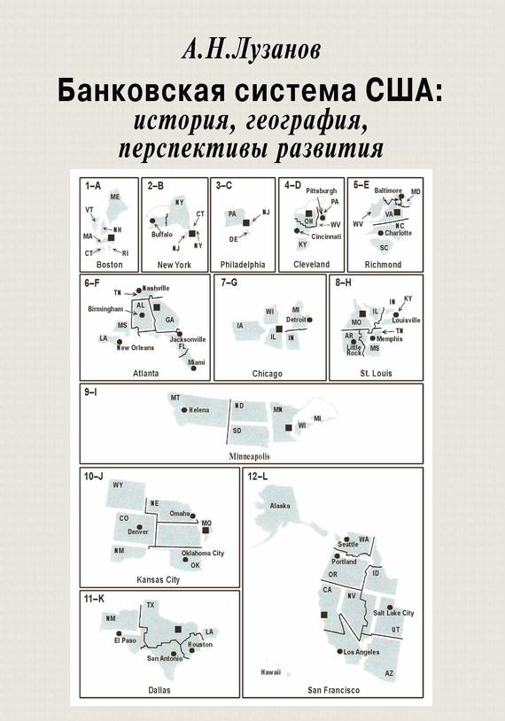Банковская система США: история, география, перспективы развития