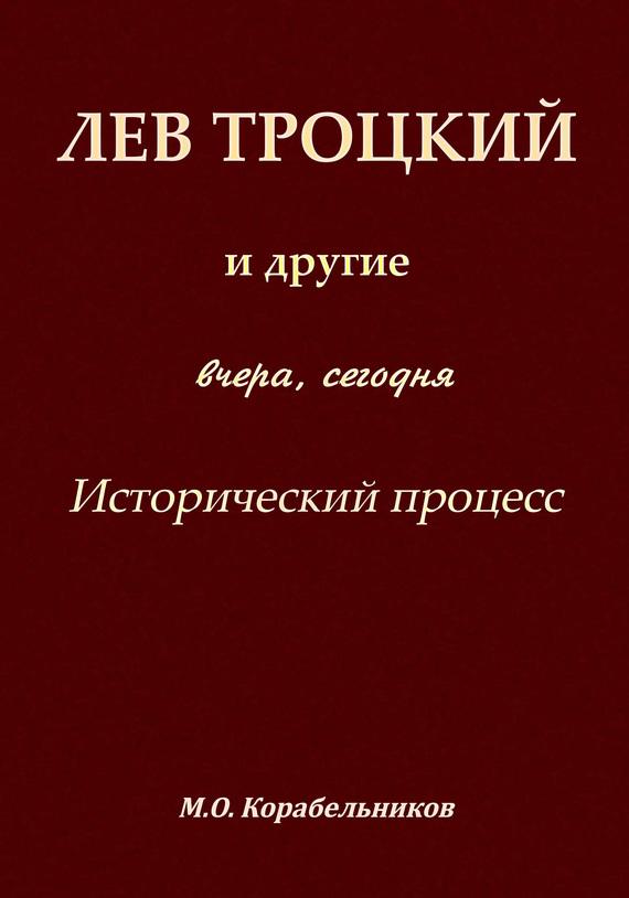 Лев Троцкий и другие. Вчера, сегодня. Исторический процесс