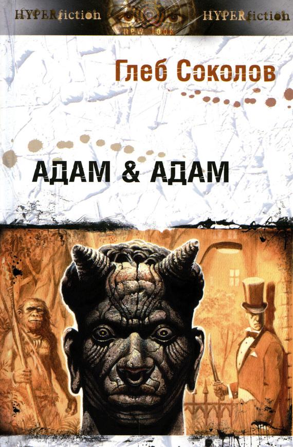 Адам & Адам