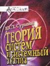 Сурмин Ю.П. Теория систем и системный анализ