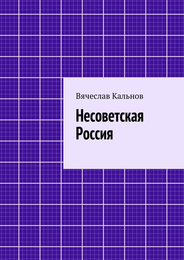 Несоветская Россия