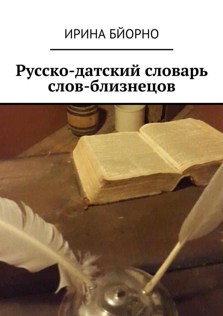 Русско-датский словарь слов-близнецов