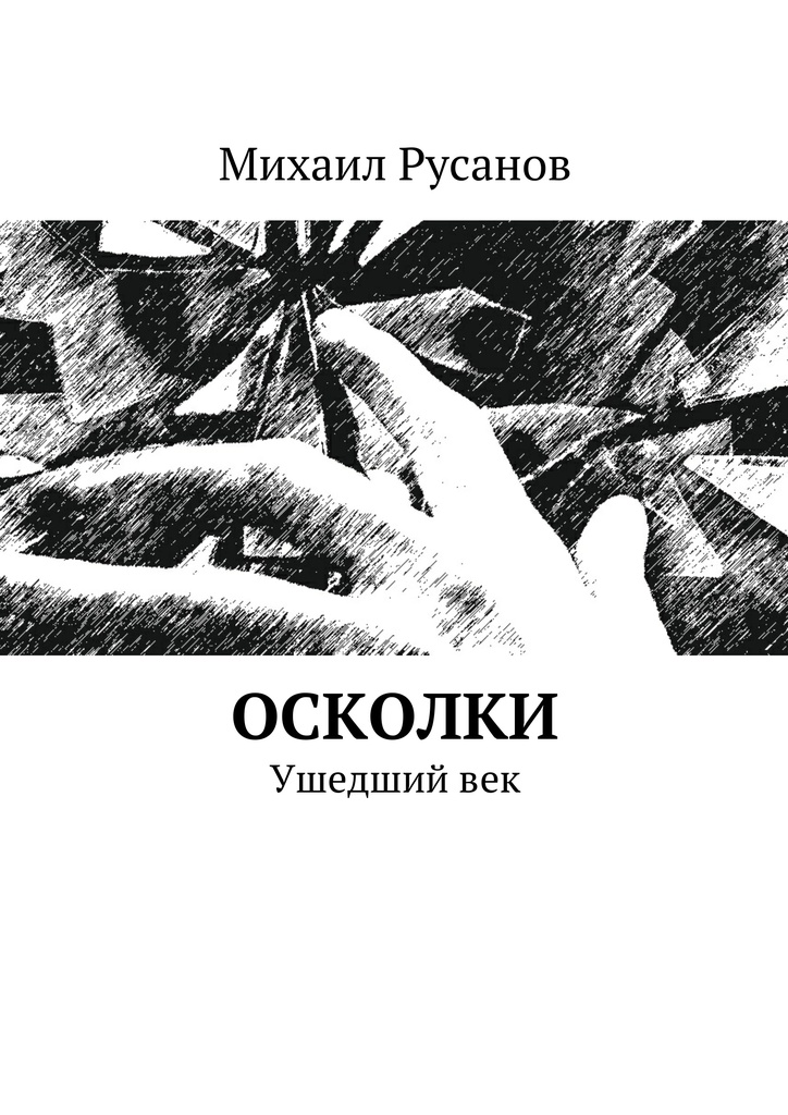Осколки
