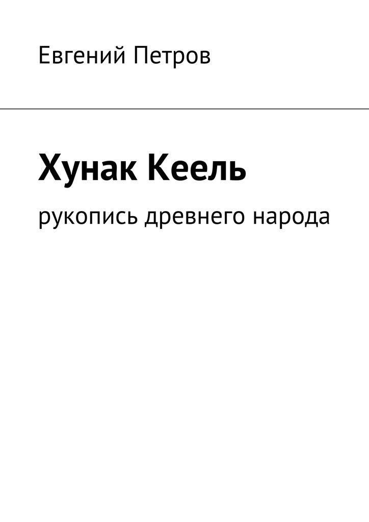 Хунак Кеель