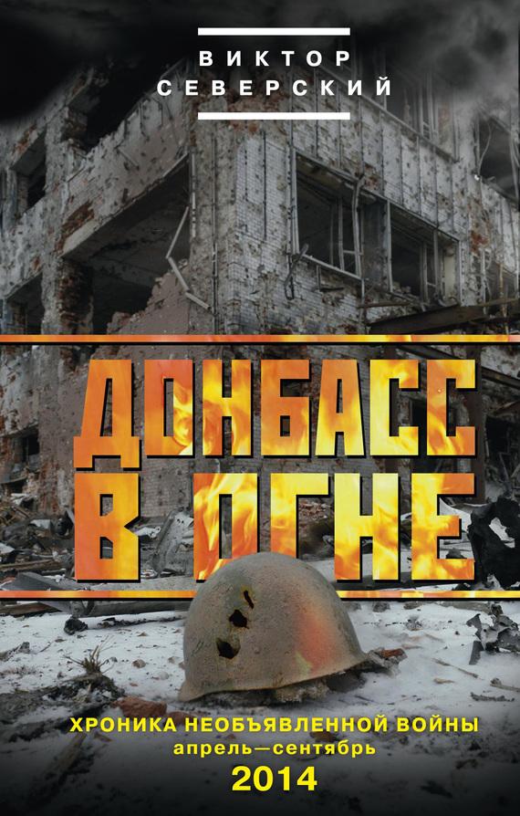 Донбасс в огне. Хроника необъявленной войны. Апрель – сентябрь 2014