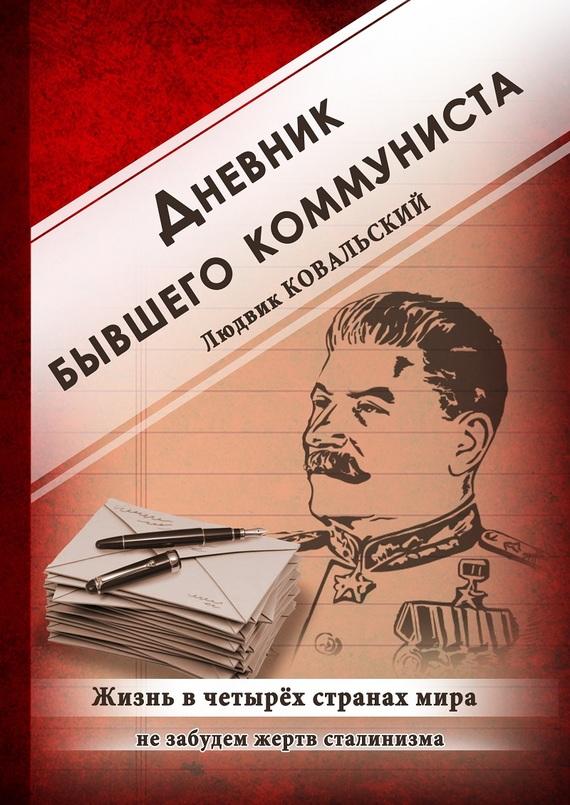 Дневник бывшего коммуниста. Жизнь в четырех странах мира