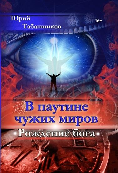 В паутине чужих миров. Рождение бога