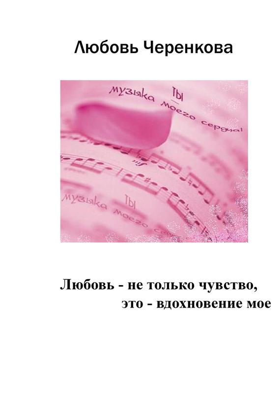 Любовь – не только чувство, это – вдохновение мое