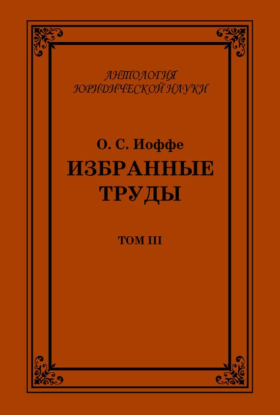 Избранные труды. Том III
