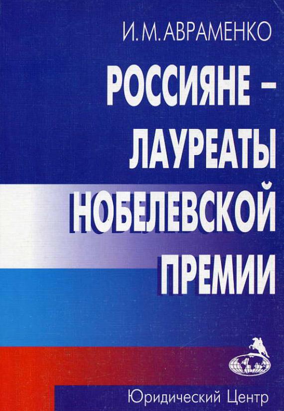 Россияне – лауреаты Нобелевской премии