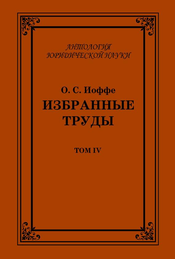 Избранные труды. Том IV