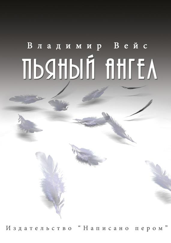 Пьяный ангел (сборник)